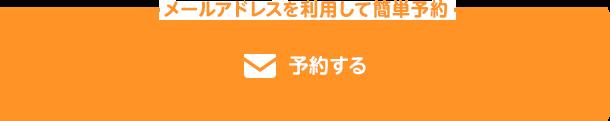 メールアドレスを利用して簡単予約