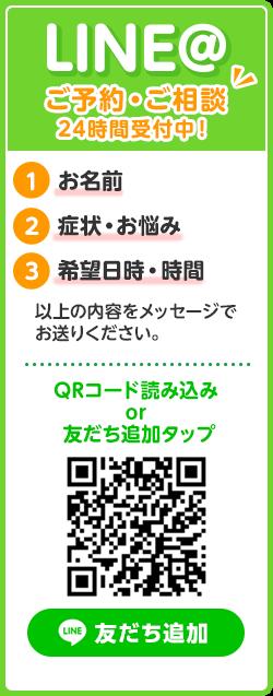 LINE@ご予約・ご相談24時間受付中!