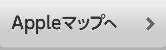 Appleマップへ